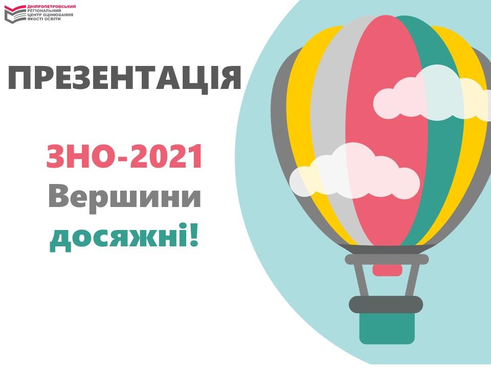 Презентація ЗНО 2021